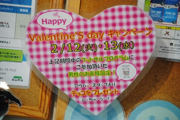 バレンタインデー★キャンペーン♪