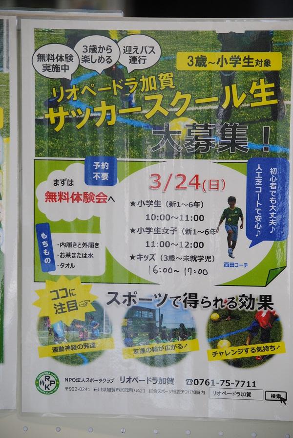 リオペードラ加賀★サッカースクール無料体験会♪
