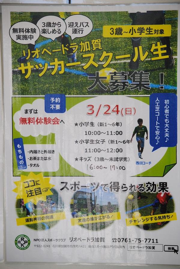 リオペードラ加賀★春の無料体験会♪
