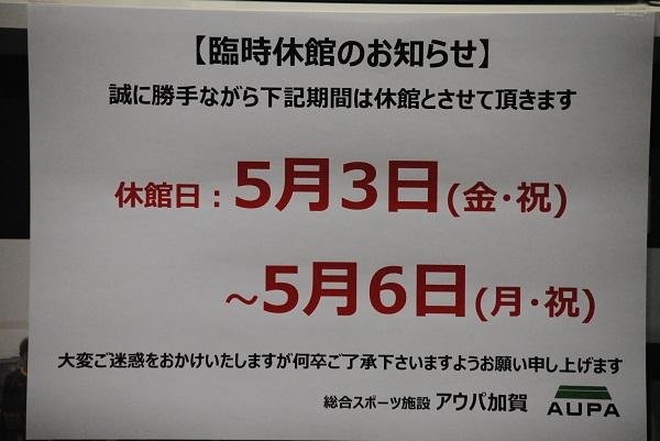 臨時休館のお知らせ★