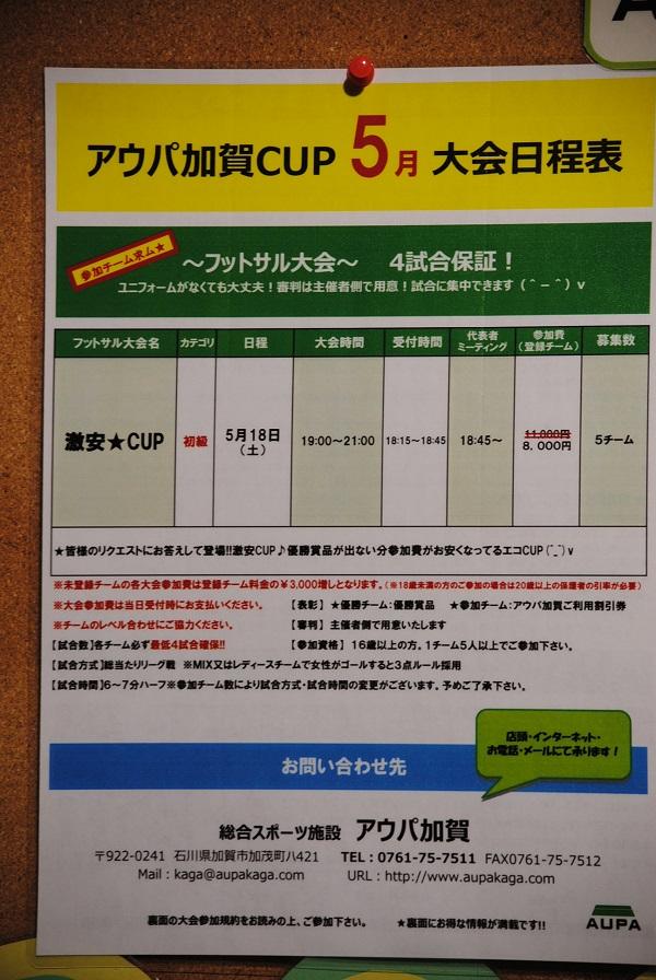 5月★ワンディフットサル大会日程決定♪
