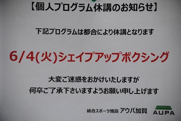 ボクシング休講のお知らせ★
