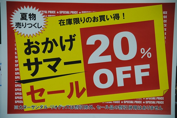 【3日間限定☆最大30%OFF】おかげサマーセール開催♪