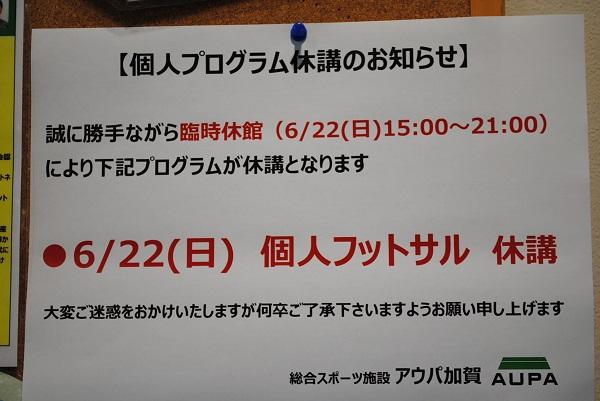 【休講のお知らせ】6/22(日)個人フットサル【アウパ加賀】