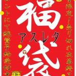 【数量限定】2016年アスレタ福袋(ジュニア・大人サイズ)予約受付中!!